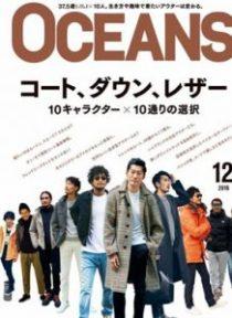OCEANS 12月号