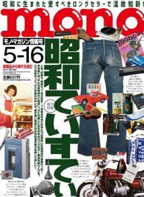 mono magazine 5月号