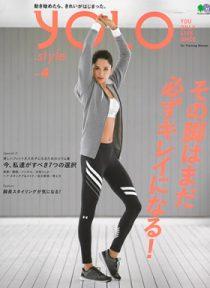 YOLO.style 12月号