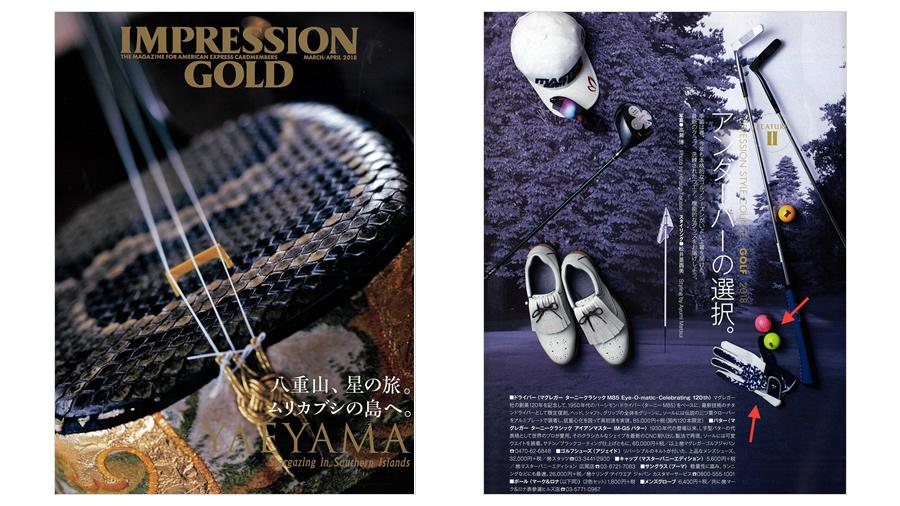 IMPRESSION GOLD 3.4月号