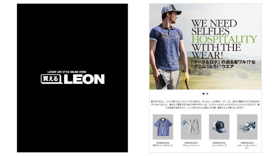 LEON WEB 3月27日号