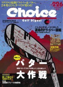 Choice SPRING号