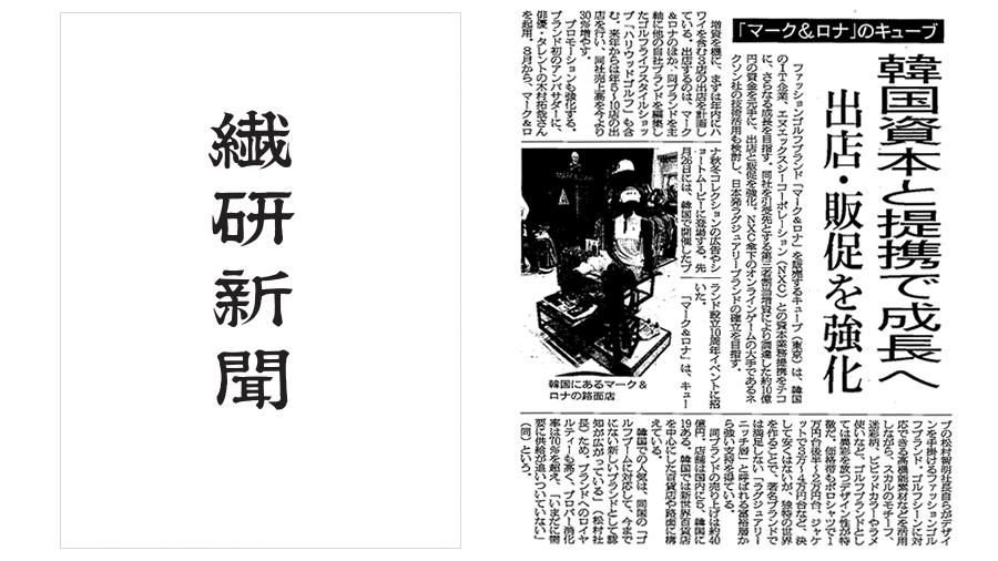 繊研新聞 5月9日号