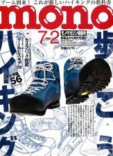 mono magazine 7月号