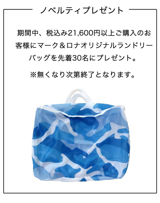 JR 名古屋高島屋 MARK&LONA