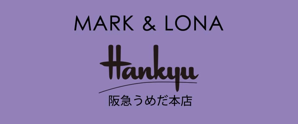 マーク&ロナ 阪急うめだ本店