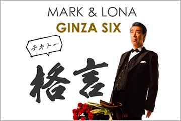 MARK&LONA 高田純次さんGINZA SIX 来店イベント
