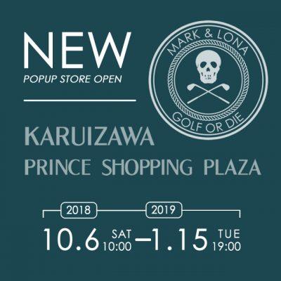 マーク&ロナ 軽井沢プリンスショッピングプラザ