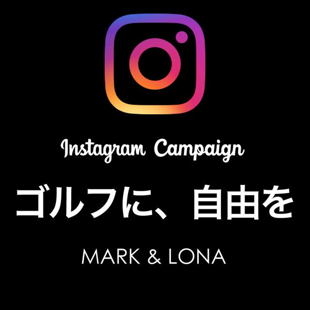 マーク&ロナ インスタグラムキャンペーン第5弾 ゴルフに自由を