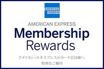 AMERICAN EXPRESSボーナスポイントパートナーズ提携