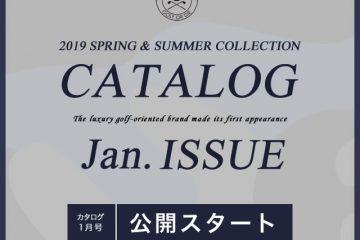 2019SS カタログ1月号公開!