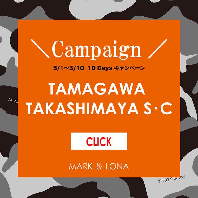 玉川高島屋 10daysキャンペーン