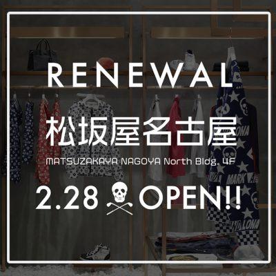 松坂屋名古屋店 リニューアルオープン!