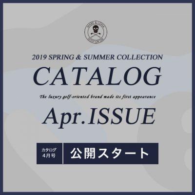 2019SS カタログ4月号公開!