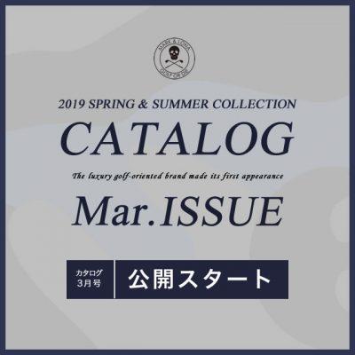 2019SS カタログ3月号公開!