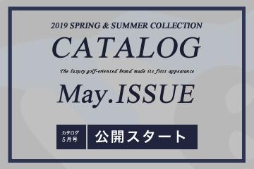 2019SS カタログ5月号公開スタート!
