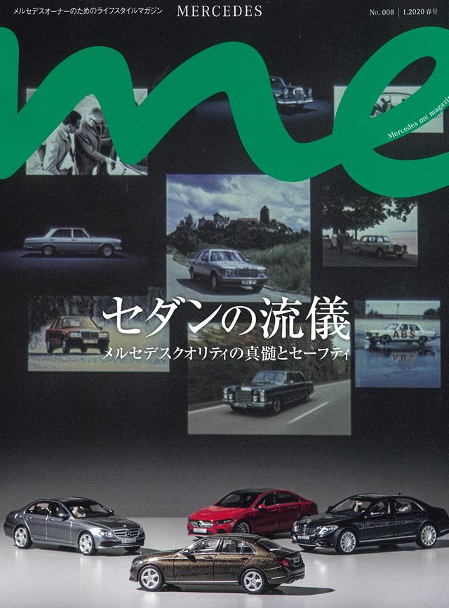 Mercedes Me Magazine 春号