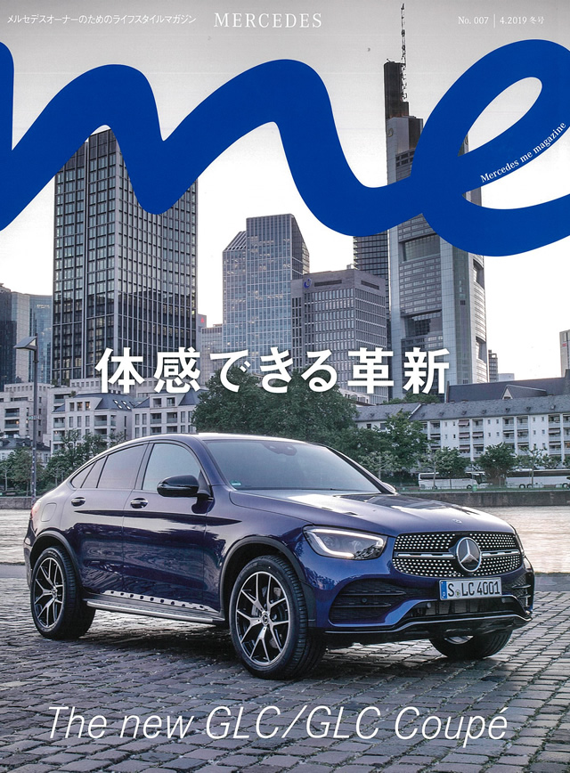 Mercedes Me Magazine 冬号