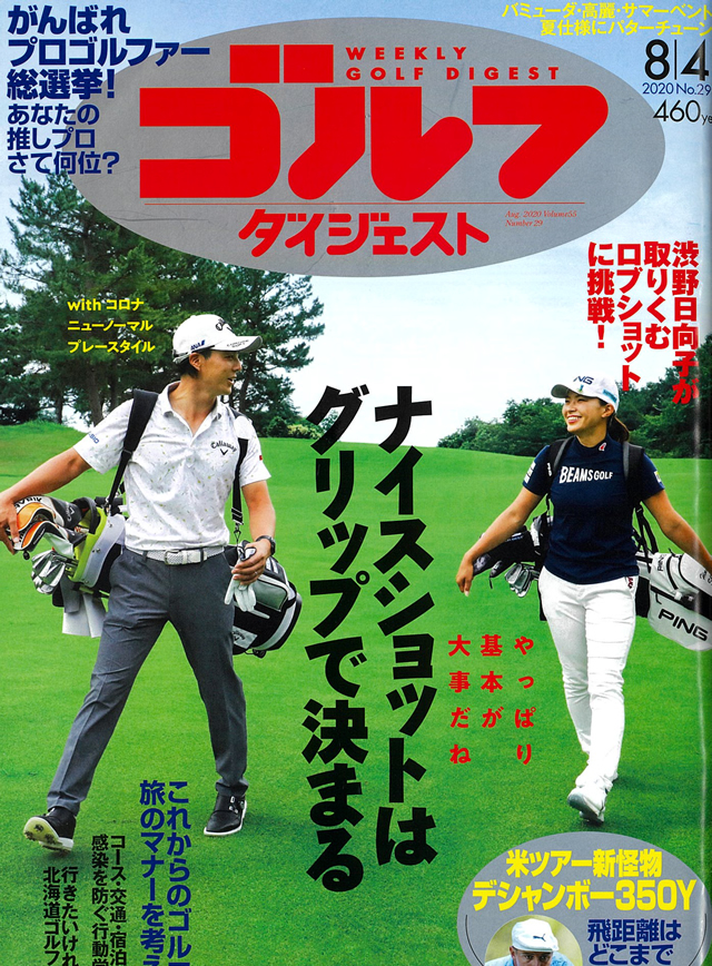 WEEKLY GOLF DIGEST 8/4号